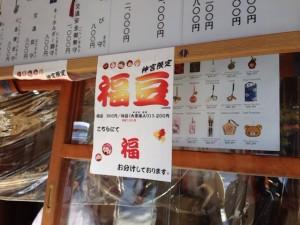 北海道神宮 「福豆」